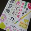 美文字の練習帳