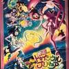 映画スター☆トゥインクルプリキュアの感想〜 親視点からのもう一つの物語