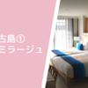 冬の宮古島① 人気のシギラミラージュ宿泊記。洗練された部屋と美味しい朝食に大満足です!