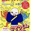 2月3日は、池上本門寺で節分追儺式(ついなしき)!
