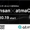 #6 Sansan x atmaCup を開催しました。