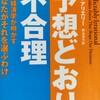 行動経済学の本は『予想どおりに不合理 ダン・アリエリー著』がオススメ!
