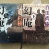囲碁のルールを知らなくても熱中して読める!江戸時代の碁打ちの火花を散らす戦いを描いた、百田尚樹「幻庵」(げんなん)とは?