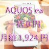 【8/20迄】7/14発売のAQUOS eaを一括0円、CB10000円、月額1,924円で維持する方法!【Softbank】