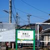 えちぜん鉄道三国芦原線・改名駅徘徊