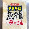【食レポ】ペヤング魚介MAXラー油やきそば!