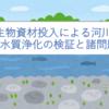 微生物資材の投入による河川等の水質浄化の検証と諸問題