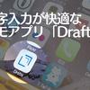 iPhoneで文字選択時のイライラを解消してくれる「Drafts4」は最強のメモアプリ
