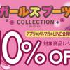 ガールズブーツコレクション 会員様限定10%OFF!