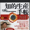 「知的生産手帳 2011」(久恒啓一+知的生産の技術研究会)