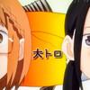 【ちおちゃんの通学路】アニメ第2話を見た感想 真奈菜登場で面白くなってきた!細川さんいい人すぎる