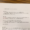 【開催報告】医療・福祉・介護関係者の方のてつがくカフェ 7.27