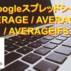 【Googleスプレッドシート】平均値を求める関数「AVERAGE/AVERAGEIF/AVERAGEIFS」を使う方法