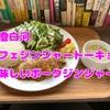 清澄白河のカフェジンジャドットートーキョーでポークジンジャー!!