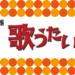 アプリで歌って目指せ関西No.1!「関西No.1歌うたいコンテスト2017」nana予選開催!