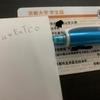 京都大学法学部だけど質問ある?