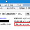 ビットコインアービトラージ自動売買成績発表【2019年1月】