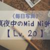 真夜中のMid Night 写真投稿 ~20日目~