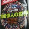 100億人の世界