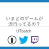 【ゲーム実況】今Twitchで世界の人気ストリーマが配信しているゲーム5選!