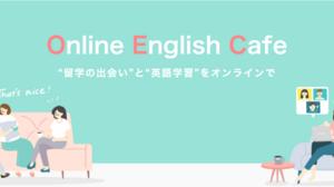タダでもOK!価格設定なしの「オンライン英語カフェ」