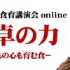 ゴーシ先生の食育講演会 online 『食卓の力-こどもの心も育む食-』
