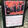 19.05.26 A9 BEST OF A9 TOUR「ALIVERSARY」 CASE OF 花鳥@京都FAN J