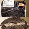 ローソン 黒いメロンパン ベルギーチョコホイップ 食べてみた感想