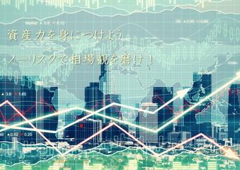 株を予想するだけでセンスが身につく!『あすかぶ』は株初心者がノーリスクで学べる秀逸なアプリ