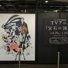 開催初日にアニメ宝石の国展に行ってきた。