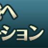 【バイタルウェーブスカルプローション】キャピキシル5%配合 最安値のキャピキシル育毛剤「バイタルウェーブスカルプローション」