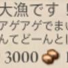 艦これ 任務「秋刀魚漁:どーんっ!揚げ揚げで大漁です!」