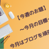 【今週のお題】今月はブログを頑張りたい!!!
