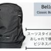 スーツスタイルでもOK!おしゃれで機能的なビジネスバッグ「Bellroy Classic Backpack」
