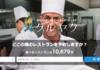 海外旅行でのレストラン予約サイトは「グルヤク」に決まり!