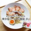 濃い塩スープと、ほろっと麺の通販ラーメン『麵屋 宗』 / 久保田麺業 @通販