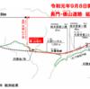 E9 山陰自動車道 長門・俵山道路が2019年9月8日に開通