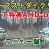 【バイオハザード7】レジデントイービルのDLC、エンドオブゾイの最高難易度ジョーマストダイクリア特典、『AMG Dual』について、解説!【ホラー】