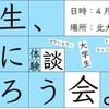 北海道大学にて留年生応援イベント「留年生、一緒に頑張ろう会」を開催します!