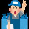 【コスプレ・フェス用?】豊洲市場の競りに来てる魚屋さんみたいな帽子が100円!?