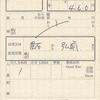弘南鉄道の車内補充券