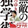 【新刊】 アタマ悪い人は使用禁止 ひろゆきの無敵の独学術