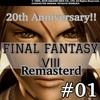 【FF8:Re】20年の時を経て【#01】