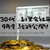 30代事務職の給料&副業公開!~手取り45万円まで到達!~