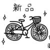 雑記 数年前に自転車盗まれました