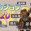 【FF11】俺のジョブ2020