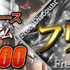オールタイム『フリー限定50分12,300円!!』