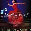 映画『Shallweダンス?』ネタバレあらすじキャスト評価 爆笑コメディ映画