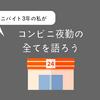 【必見】コンビニの夜勤について解説!