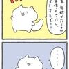 4コマ漫画「明日から」